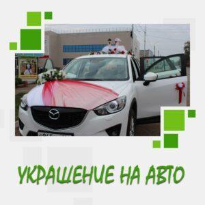 Украшение на авто в Янауле