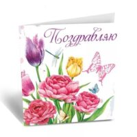 Визитка для букета цветов в Янауле