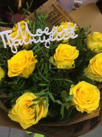 Желтые розы в Янауле с доставкой