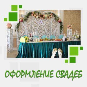 Оформление свадеб в Янауле