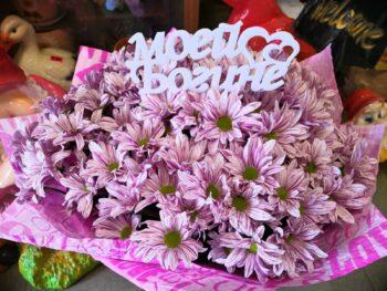 Букет из хризантем розовый янаул